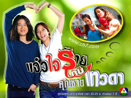 [TH] Jaew Jai Rai Kub Khunchai Thewada Jaew_jai_rai